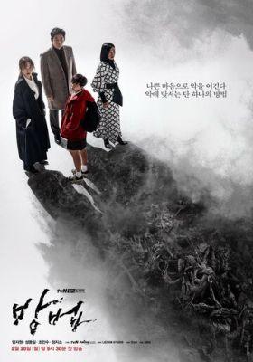 В ведьмина качестве гора 2 смотреть хорошем Гора (2012)